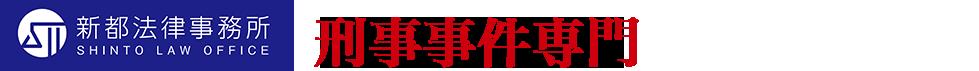 都 祐記弁護士 刑事事件専門サイト
